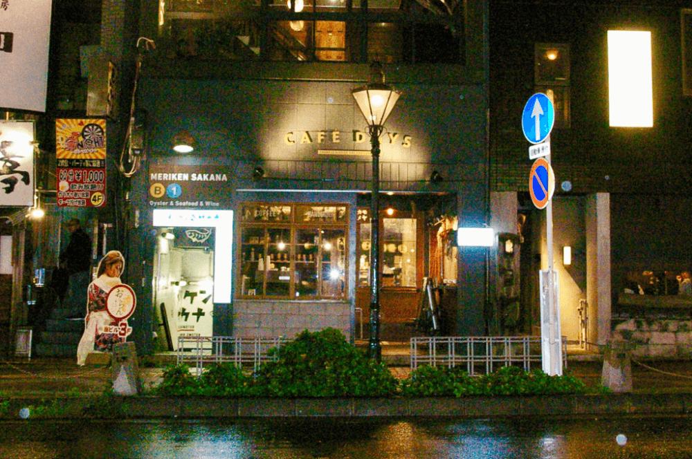 カフェデイズ正面5