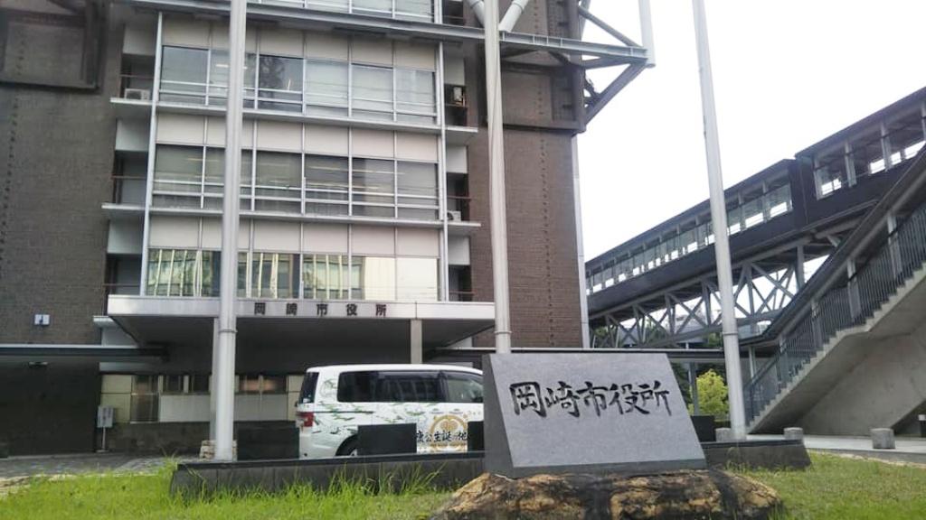 岡崎市役所西庁舎