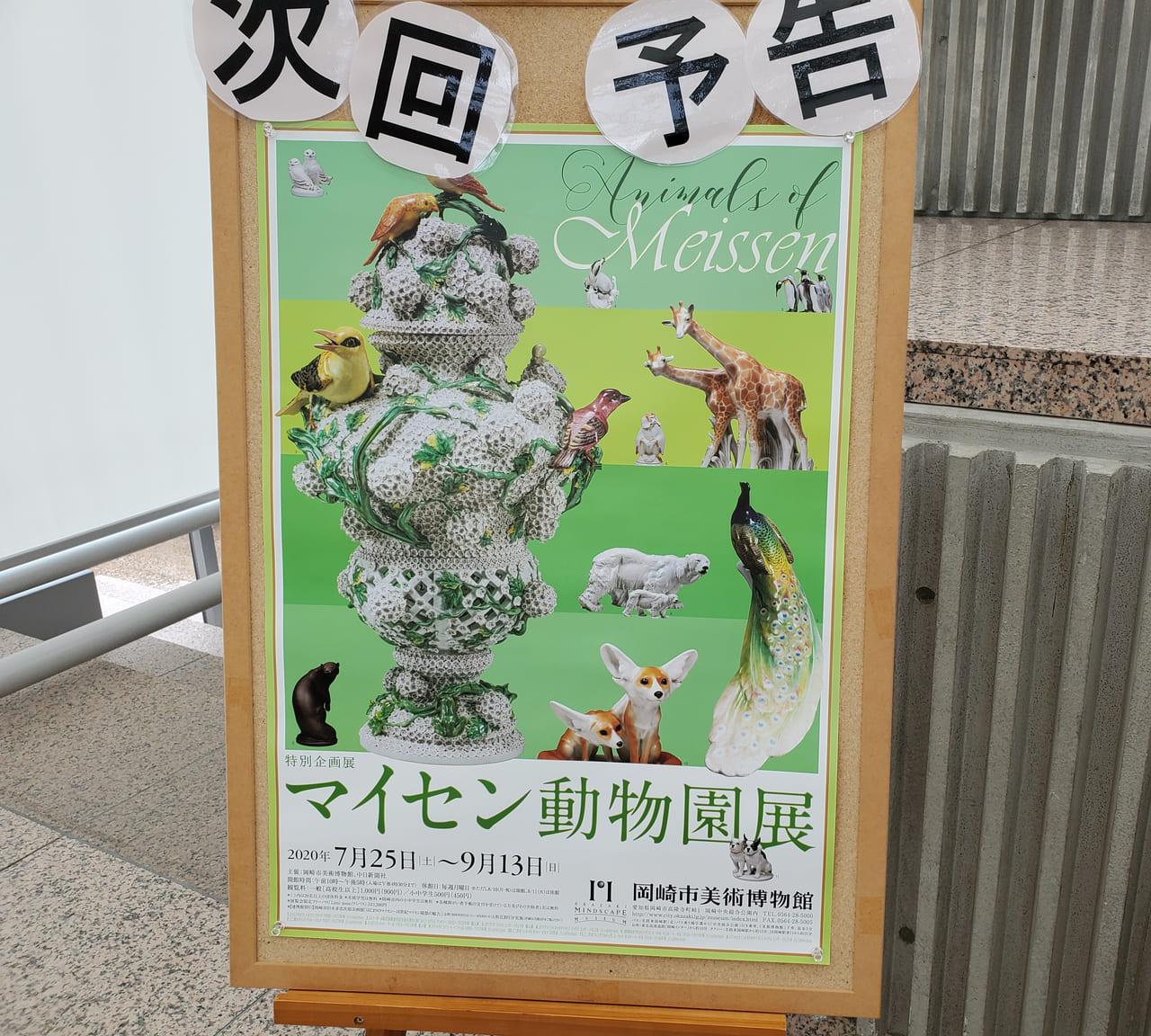 マイセン動物園展予告
