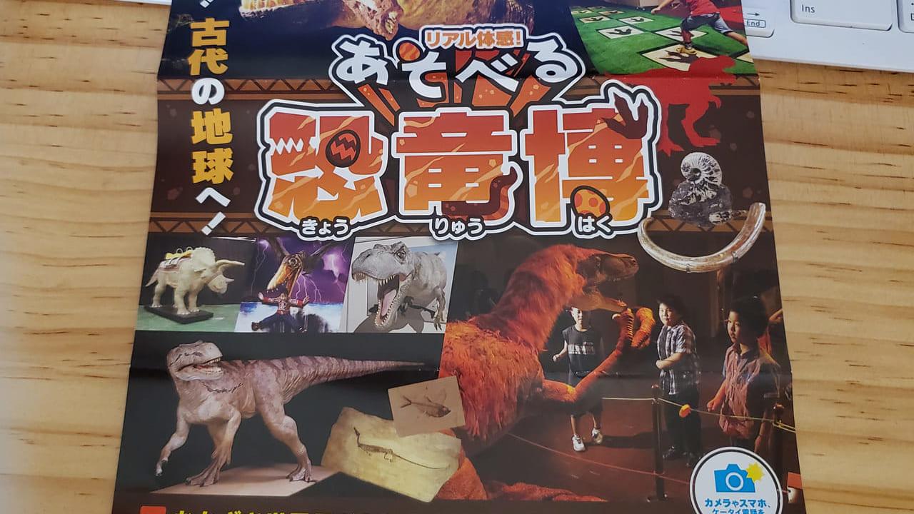 おかざき世界子ども美術館 恐竜博